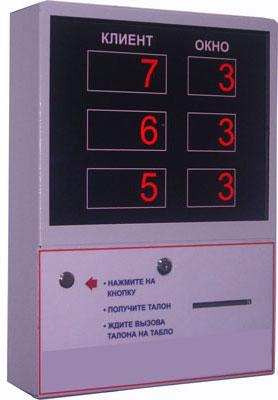 Электронная очередь на 3 оператора АЛЬФА-МАТИК SOLO AS001-023